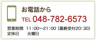 大宮 整体 Megumiへお電話で問い合わせる TEL:048-782-6573