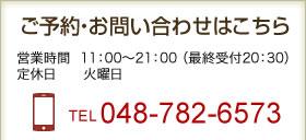 大宮 整体 Megumiへのご予約・お問い合わせはこちら
