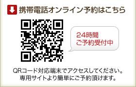 大宮 整体 Megumiへの携帯オンライン予約はこちら