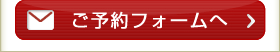大宮 整体 Megumiへのご予約メールフォームはこちら