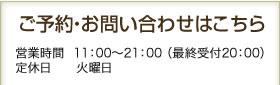 大宮 整体 Megumiへのご予約・お問い合わせはこちら。営業時間:11時~21時(最終受付20時30分)、定休日:火曜日
