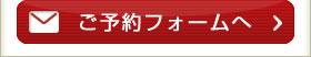大宮 整体 Megumiへのご予約フォームはこちら
