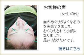 大宮 整体 Megumiのお客様の声:詳細を読む